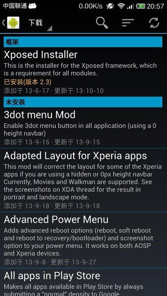 xposed框架中文版 v3.1.5 安卓最新版