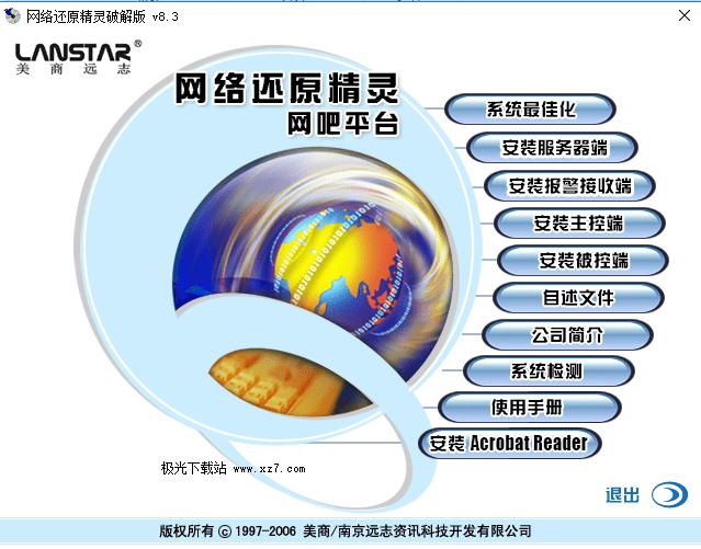 网络还原精灵破解版 v8.3 最新版