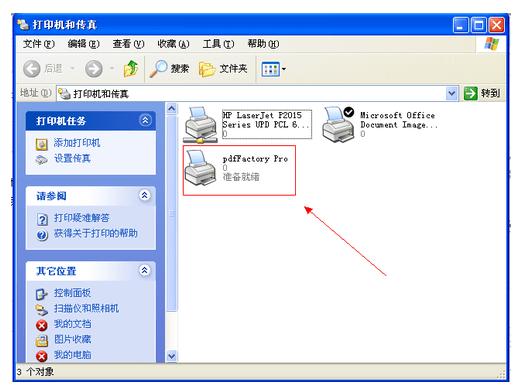 pdf虚拟打印机官方