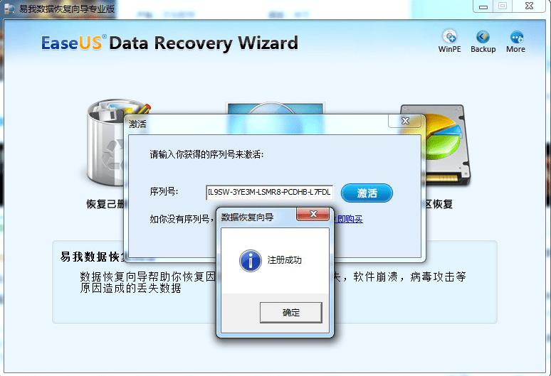 易我数据恢复免费版 v11.8 特别版