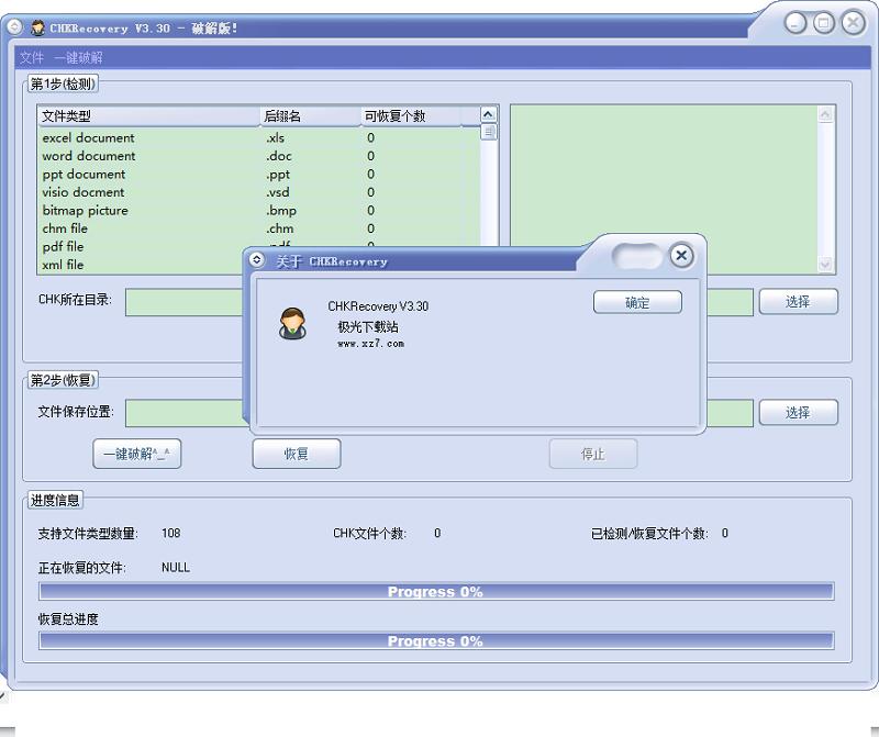 chk文件恢复专家破解版 v3.30 中文版