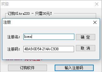 软碟通刻录win10 v9.7.1.3519 官方正式版