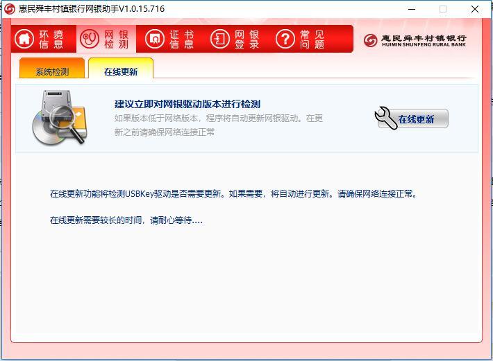 惠民舜丰村镇银行网银助手 v1.0.15.716