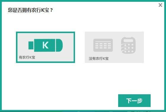 中国农业安全控件