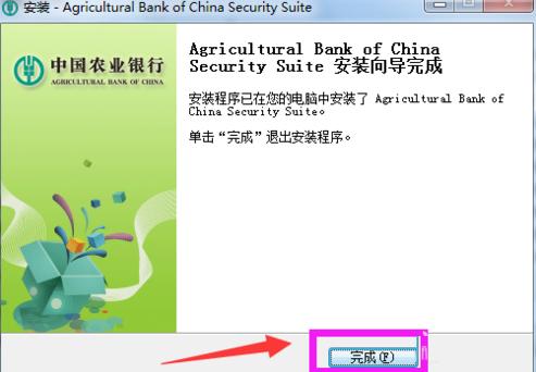 农业网上银行控件 v2.3.99 正式版
