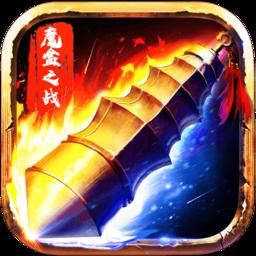 魔盒之战九游版