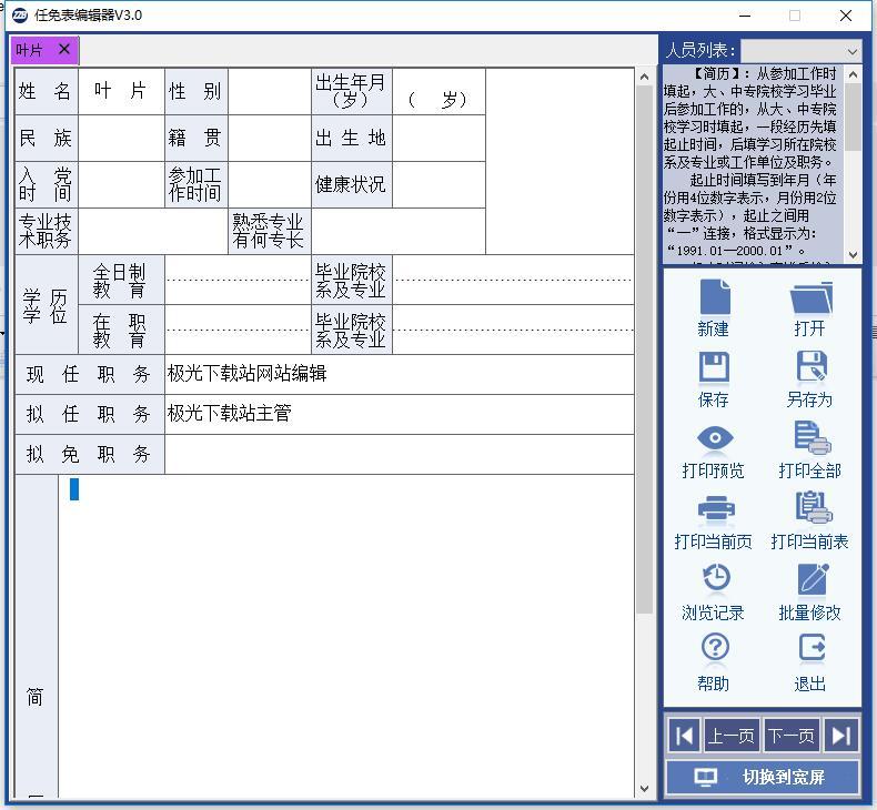 干部任免审批表编辑器软件下载