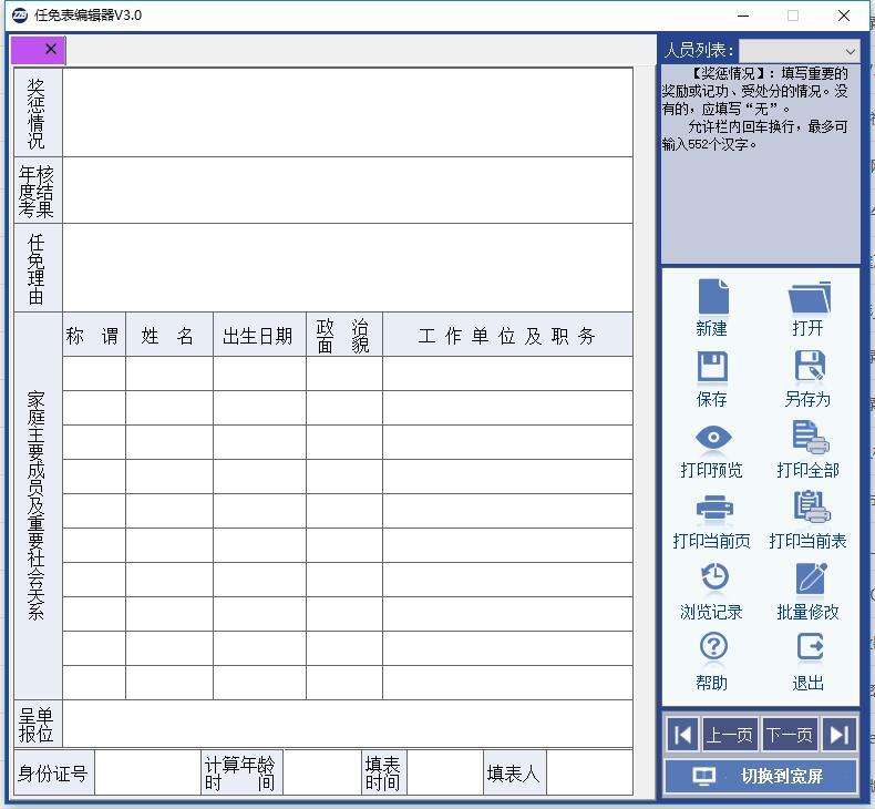 干部任免审批表编辑器 v3.2.1.16 官方版