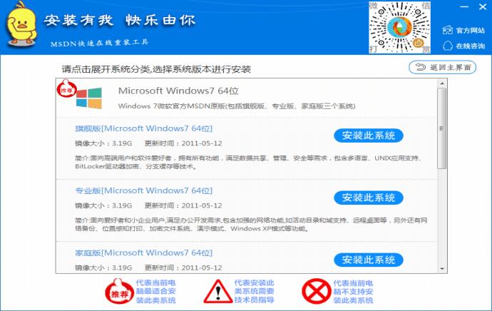 MSDN快乐安装 v1.18.12.25 绿色版