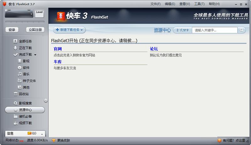 快车正式版 中文版
