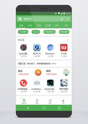 酷市�鲭��X版(酷安) v10.5.3 最新版