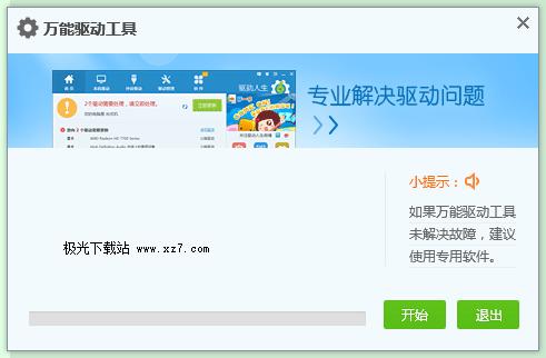 usb万能驱动App