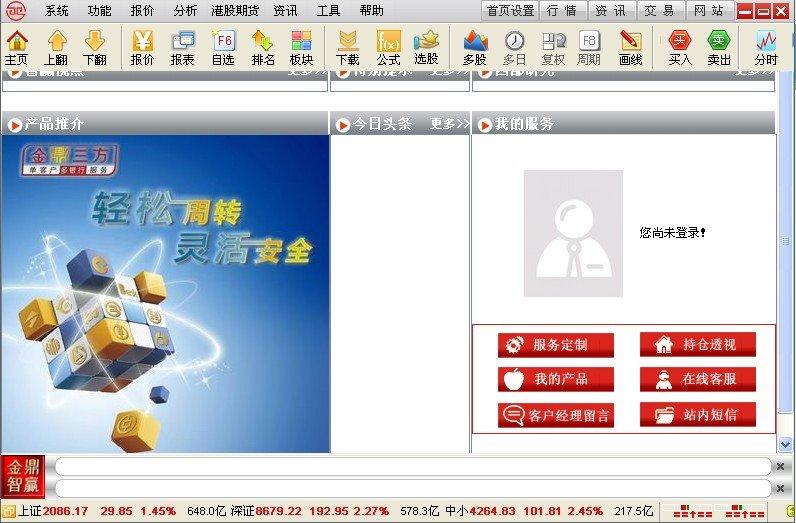金鼎智赢交易软件 v6.08 官方版