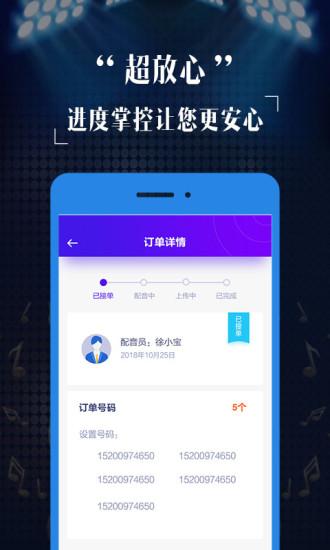 彩铃定制app v2.4.4 安卓最新版
