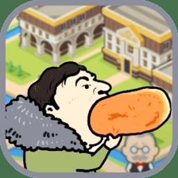 西红柿首富海量版 v1.0.0 安卓版