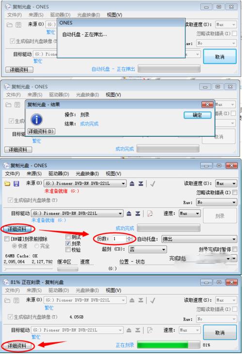 ones刻录软件 v2.1 汉化版