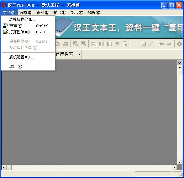 汉王识别软件 v8.14.16 最新版