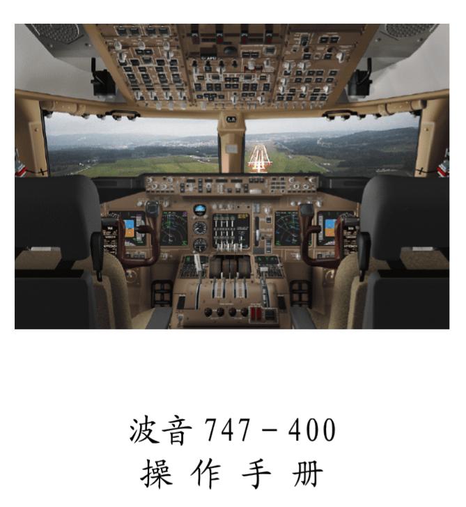 波音747中文操作手册