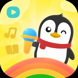 腾讯小企鹅乐园appv5.2.0.)