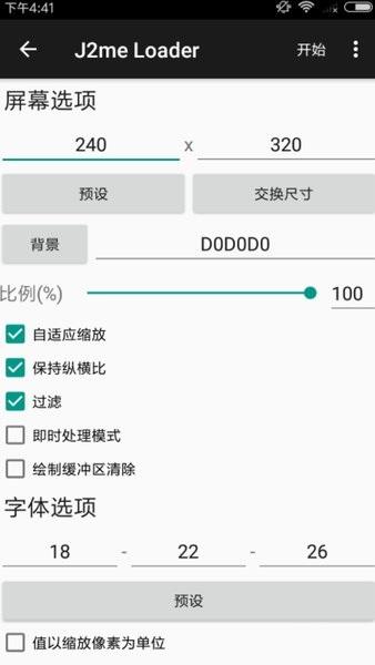 java模拟器手机版 v2.0.2 安卓版