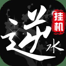 挂江湖之逆水录变态版