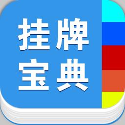 香港挂牌宝典app