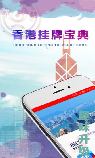 香港挂牌宝典app v1.0.1 安卓版