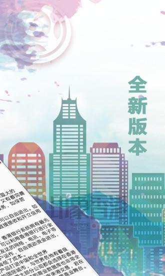 香港挂牌宝典手机版下载