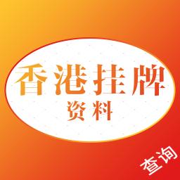 香港挂牌资料app v1.2 安卓版