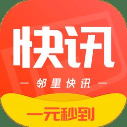 邻里快讯手机版 v2.1.2 安卓版