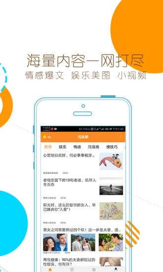 污头条手机版app下载