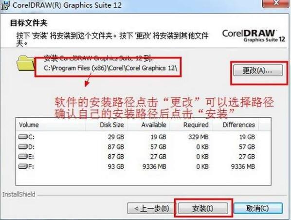 coreldraw12简体中文