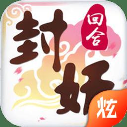 封妖记手游 v1.0.0 安卓版