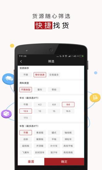 好运宝卡友版app v2.3.2 安卓版