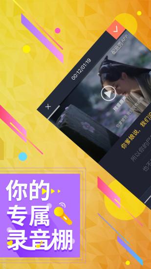 配音秀手机版 v8.9.206 安卓最新版