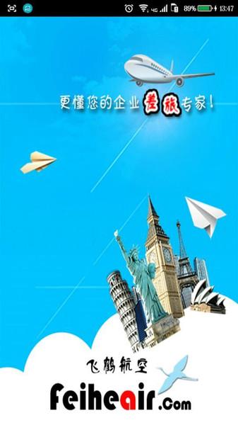 飞鹤航空特价机票手机版下载