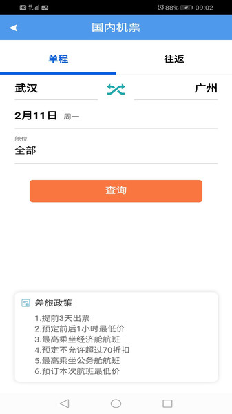 飞鹤航空app v1.6.0 安卓官方版