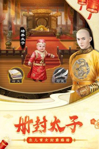 我在大清当皇帝游戏