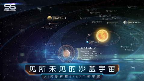 第二银河官方下载