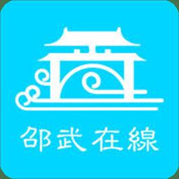 邵武在线手机客户端 v4.5.9 安卓版