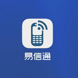 易信通app
