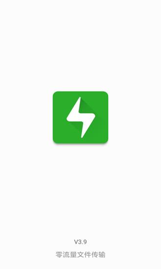 闪传app v4.4.2 安卓版