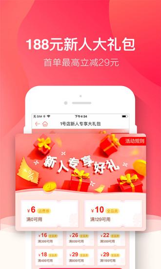 1号店app v6.3.7 安卓官方版