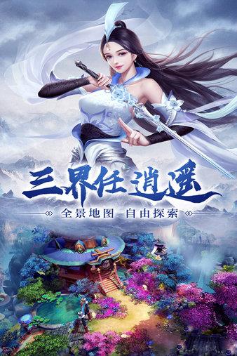 凤舞江湖手游 v1.3.0 安卓版