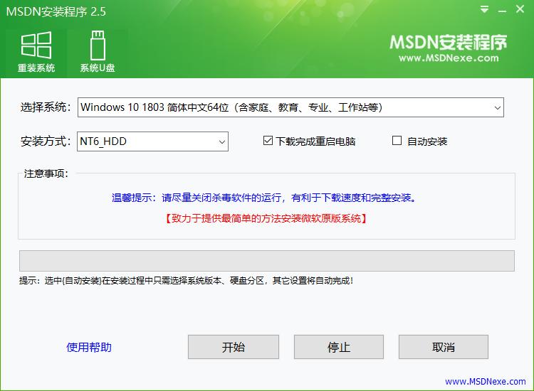 MSDN安装程序绿色版下载