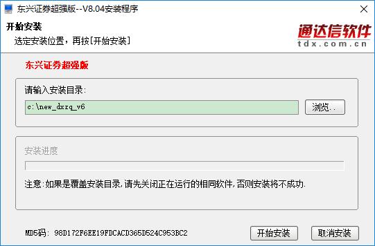 东兴证券超强版官方