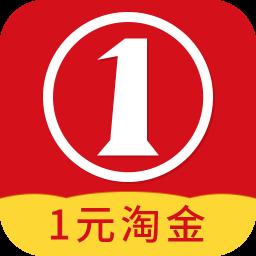 1元淘金appv2.2.0 安卓版