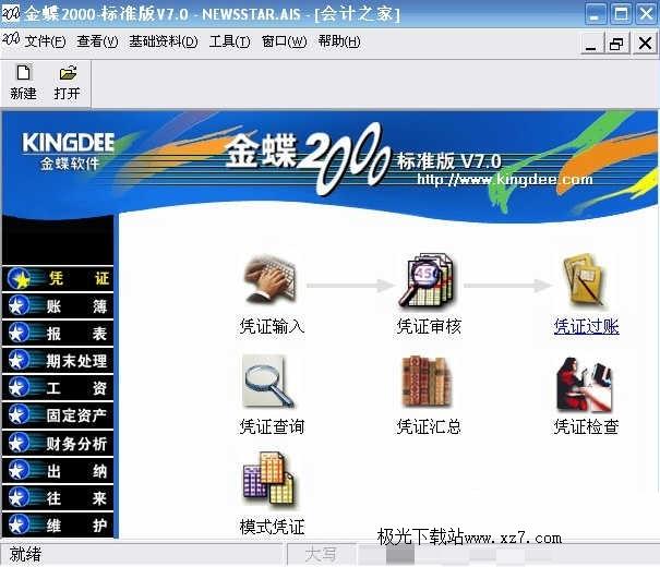 金蝶2000标准版 v7.0 官方正式版