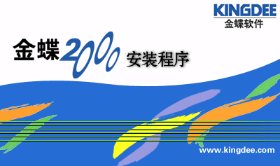 金蝶2000标准版7.0