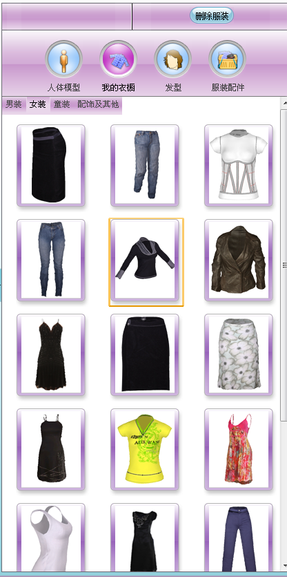 三维试衣App